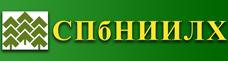 СПбНИИЛХ  (ФБУ)