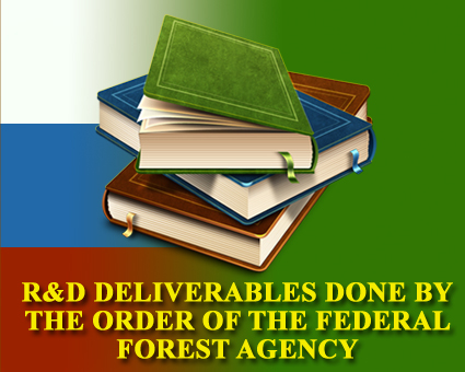 R&D deliverables done by the Order of the Federal Forest Agency